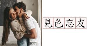 「見色忘友」是真的!研究發現「談戀愛」平均會失去2個朋友