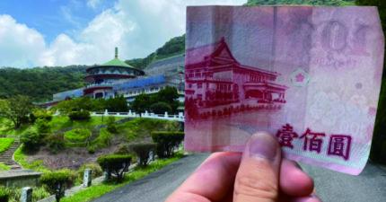 國際論壇「台幣鈔票錯位照」爆紅 國外網友狂問:這個在哪裡!