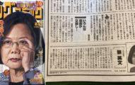 蔡英文登「日本漫雜封面」台灣第一人!鄉民發現「熟悉島嶼」超感動