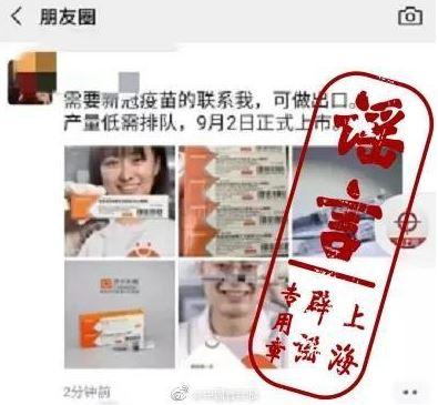 中國開賣「假疫苗」一劑「要價2千」被廠商打臉:還沒上市!