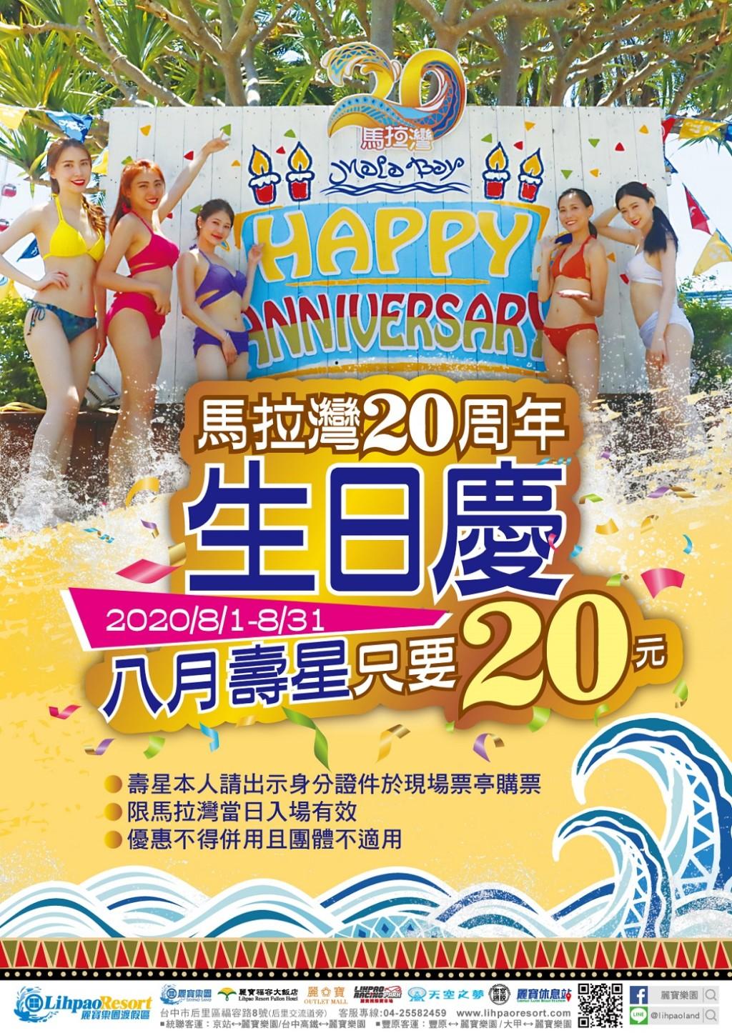 麗寶樂園「馬拉灣20周年」大優惠 8月壽星門票只要20元!