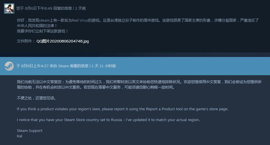 超敏感遊戲《赤毒》惹毛中國玩家 為檢舉「翻牆抗議」下場超慘
