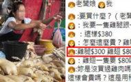 她買「一隻雞腿300元」嚇壞 老闆嗆:買不起就別吃!