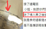 客人「吃情人果乾送醫」投訴要賠償 老闆看「包裝」怒了:沒常識?