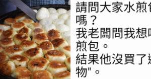 想吃「水煎包」卻被瞧不起 老闆恥笑:窮人才會吃的食物