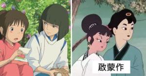 你不知道的「吉卜力冷知識」 宮崎駿自曝「女主角都是短髮」秘密