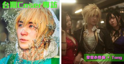 台灣帥哥Coser「手作」整套盔甲道具 超可愛「女裝克勞德」影片紅到國外【專訪】