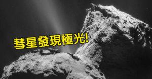 有史以來首次在「彗星發現極光」 科學家:沒有磁場居然能生成