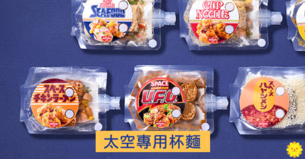 還有特製「幽浮口味」!日本研發太空專用杯麵 網友:一袋味精?