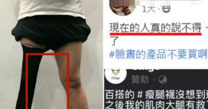 商家賣「瘦腿襪」效果超神 網看「影子真相」秒打臉!