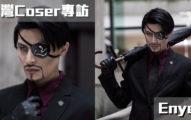 台灣最帥氣「真島」Coser 「女角VS男角」對比證明超強大演繹力!【專訪】