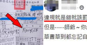 罰單驚見「另類草書」全看不懂 網笑:被「法師耽誤」的警察
