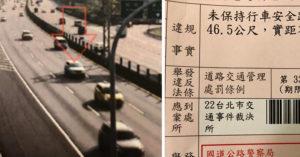 國道行車未保持「車距46.5m」被罰3千 他崩潰:會不會太誇張?