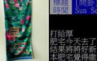 衛生局抽獎送「長輩圖毛巾」 他傻眼:設計人是阿嬤?