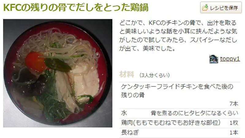 肯德基「啃完熬高湯」小資吃法嚇壞人:在這邊大家都這樣吃