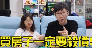 影/23歲網紅「存錢7年」買千萬新房 關鍵竟是「殺價技巧」