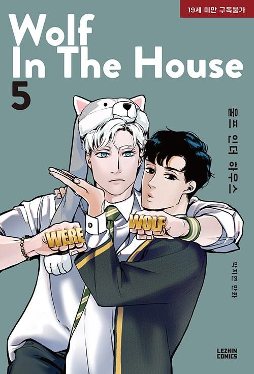 一到晚上就變哈士奇!超好看「韓國BL漫畫」推薦 :Wolf in the house、夜畫帳、手語