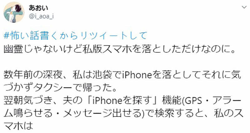 用「尋找iPhone」過程細思極恐 女生千萬「不要單獨找手機」!