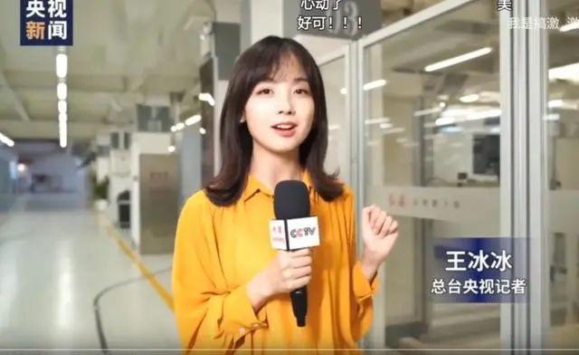 央視「最美記者」網路爆紅!初戀臉+零修圖素顏:感覺戀愛了