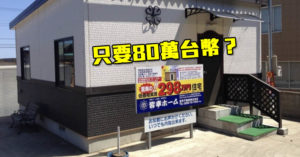 日本超舒適房子「只要80萬」 網友揭「真實細節」直接夢碎