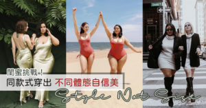 棉花糖美女發起「Style Not Size」挑戰 同款式穿出「不同自信美」!