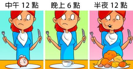 5點告訴你為什麼「不要餓了才吃飯」 「不吃就會瘦」大錯特錯!