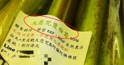「每天都在聽大悲咒」的筊白筍 售價曝光...網友:卡悲筍