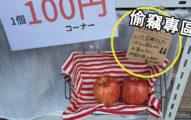 水果攤心理戰!老闆為小偷特設「偷竊專區」 最後真的會成功嗎?