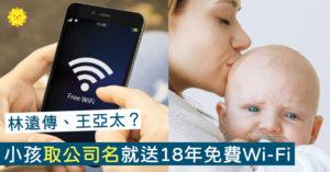 幫寶寶「取公司名」就送WiFi 父母「免費爽用18年」:不後悔!