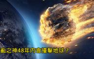 專家警告2068年行星「混亂之神」撞上地球 撞擊能量=8億噸黃色炸藥!