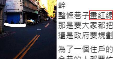 鄰居畫「整條巷紅線」 他傻眼:要大家賣車?慘被網友嘴翻