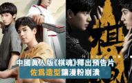 童年被毀?中國漫改真人劇《棋魂》釋出預告片海報 粉絲看「佐為造型」哀號