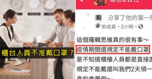 飯店不准「員工戴口罩」 除了「特殊狀況能申請」被罵爆!