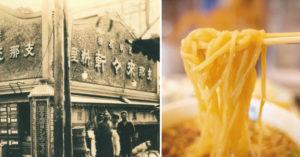 史上第一家拉麵店!曾停業44年...現在「重新開業」每天限量100碗