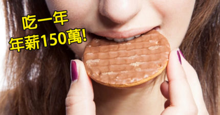 急徵「餅乾大師」超爽缺 工作內容只有吃:年薪150萬