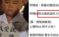 講台語被大媽嗆「很土」 全網氣炸:20年前的人?