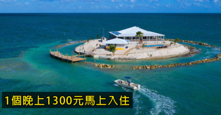 1個晚上1300就能「包下一座島」!室內「360度看海」先搶先贏