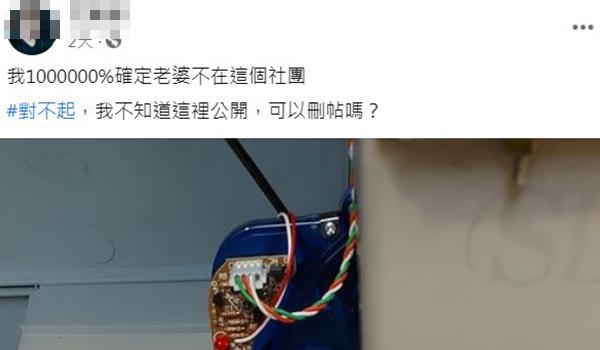 天兵男臉書炫耀「10萬私房錢」 網友「一個提醒」他後悔了