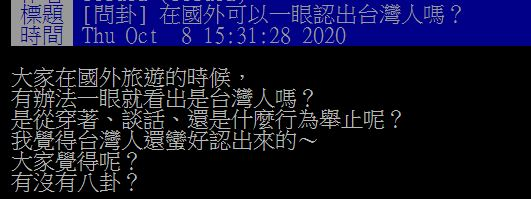 國外台灣人「特徵明顯」超好認?想找同鄉90%都命中