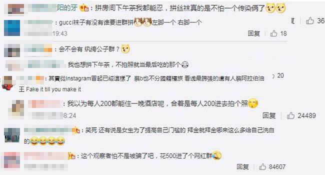 上海名媛群揭「白富美秘密」太傻眼 集資住飯店連絲襪都共穿