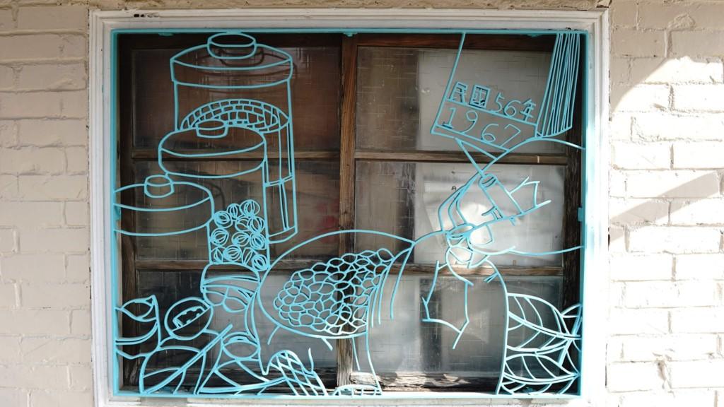 雲林漁村社區裡的「戶外美術館」 藏在巷弄中的「鐵花窗」藝廊!