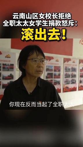 女學生帶老公孩子捐款 校長怒飆「滾出去」:最看不起家庭主婦