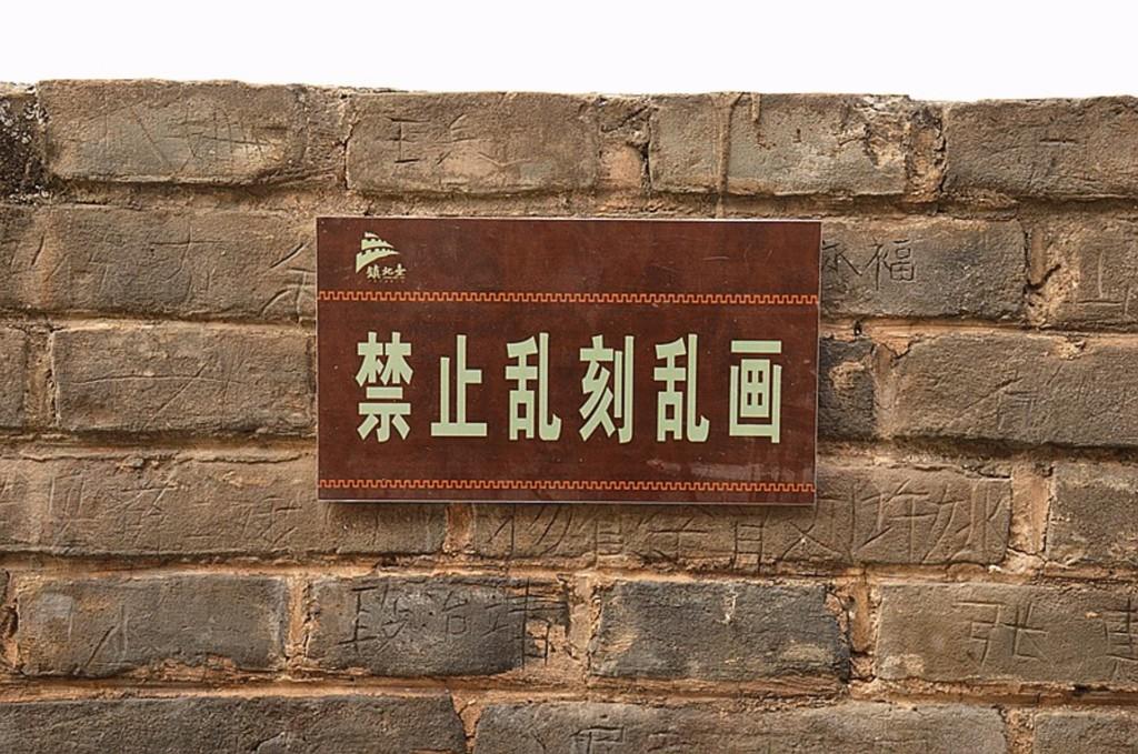 連假完...長城被「刻滿簽名」 沒一塊倖免還以為是捐錢紀錄