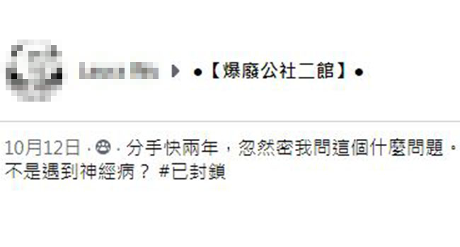 前男友分手2年示好「想當朋友」 網友驚:慣用SOP套路!