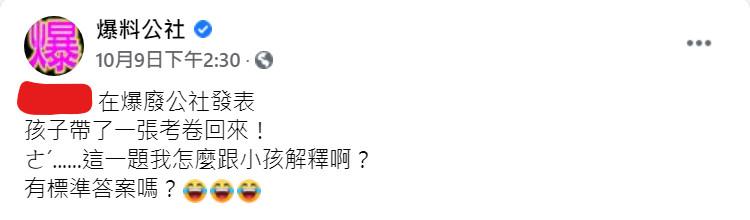 小三國文題「親戚生小孩」怎麼辦 「4個答案」網哀:人生好難!