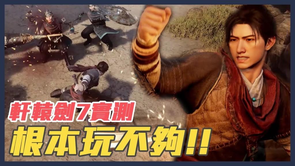 《軒轅劍柒》大宇首款ARPG「破關實測」 一次看玩法、特色、操作、優缺點