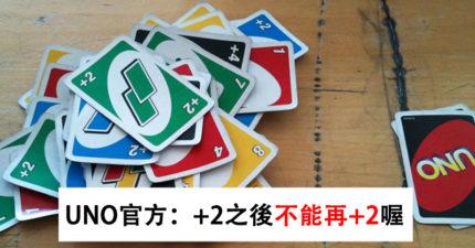 UNO官方公告「+2、+4」正確玩法 玩家不買單嗆:你們根本不會玩!