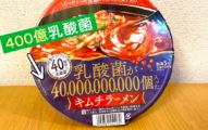 「400億乳酸菌」的泡麵 他試吃發現「沒有可疑白色」:連湯都喝光!
