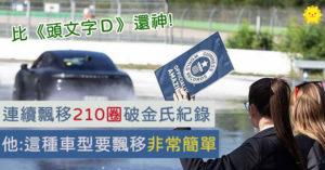 保時捷「連飄移210圈」破紀錄 他曝「車型」重要性:其實超簡單!