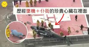 直升機送器官「整台摔屋頂」 醫生接手「寶貴心臟」悲劇又仆街